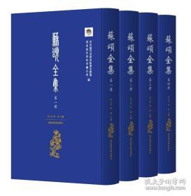 苏颂全集(16开精装 全四册)