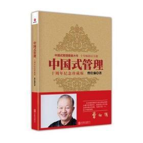 全新正版 中国式管理(十周年纪念珍藏版) 曾仕强 中国式管理大作 北京联合出版公司