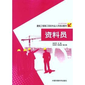 建筑工程施工现场专业人员培训教材:资料员