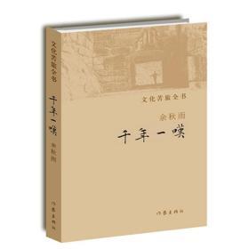 千年一叹-文化苦旅全书