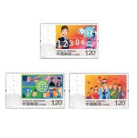 2020-26 海外民生工程 特种邮票套票 (面值3.6元)