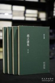 【毛边本】赵之谦集(浙江文丛 16开布面精装 全四册 一版一印)