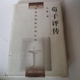 中国思想家评传  荀子评传