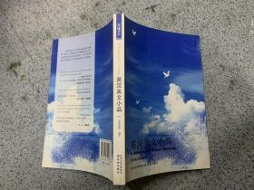 双语译林·英汉美文小品