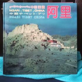 中国西藏·阿里
