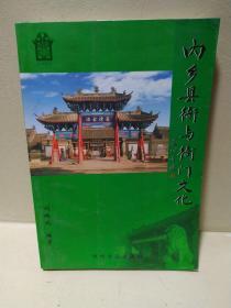 内乡县衙与衙门文化(修订版)