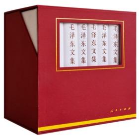 《毛泽东文集》(1-8卷)精装   现货正版