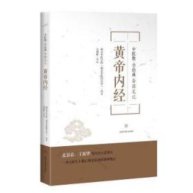 黄帝内经(中医教.学经典备课笔记)