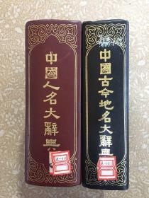 《中国人名大辞典》精装 1厚册 民国十年六月初版 中国古今地名大辞典 82年重印(两本合售)