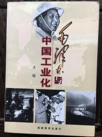 毛泽东与中国工业化