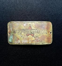 建国初期:华北农业机械总厂铜标牌