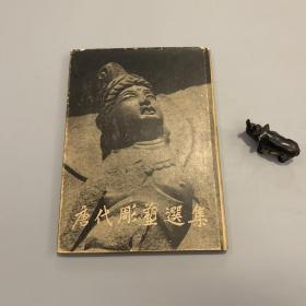 唐代雕塑选集(布面精装·带护封·夹带4张报纸剪报)