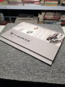 陆俨少教授课徒稿·树法 / 石、云、水法 两册合售
