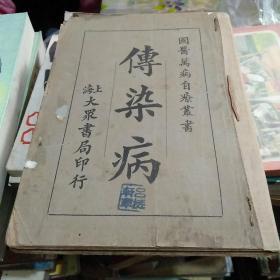 国医万病自疗丛书:传染病(民国二十二年初版)