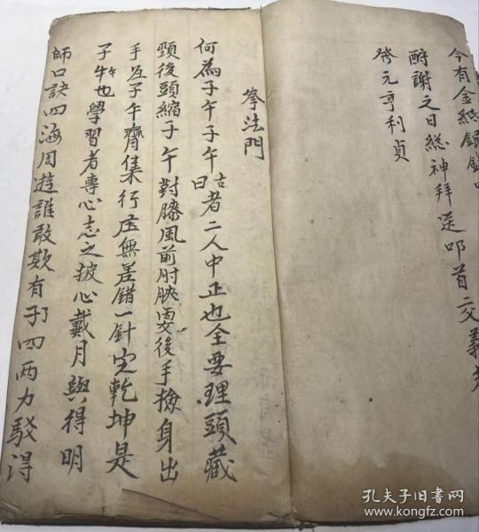 刘德官师傅秘传,武功秘籍,拳法棍法,跌打损伤[强]68个筒子页
