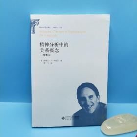 精神分析经典译丛:精神分析的关系概念 一种整合(一版一印)