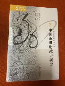 中国近世财政史研究