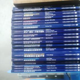 外语教学法丛书全20本