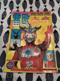 【绝版书】雷欧奥特曼大全,1999年一版一印