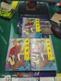 女浪子上中下,云中岳新武侠小说全集(11)时代文艺出版社32开782页