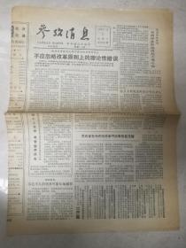 参考消息1988年7月11日生日报