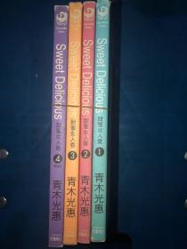 甜蜜女人香 4册合售