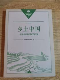 乡土中国整本书阅读教学指导