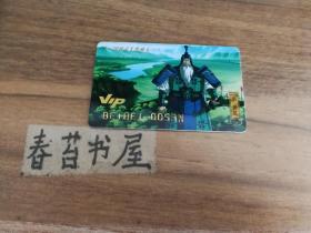 【三国演义】VIP典藏卡---黄盖
