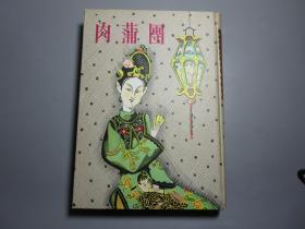 《肉 蒲 团》精装1册全 日文版  多幅插图    文园社 1963年初版发行