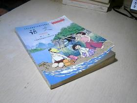 九年义务教育六年制小学教科书 语文 第十一册