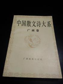 中国散文诗大系 广西卷
