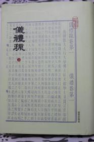 仪礼疏【三册全,一版一印,品相特别好】