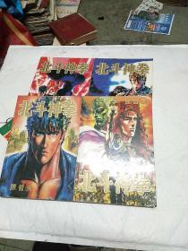 北斗神拳全四册