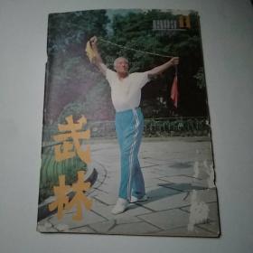武林杂志 1983年第11期总第26期(7品16开64页外观有破损磨损目录参看书影)50668