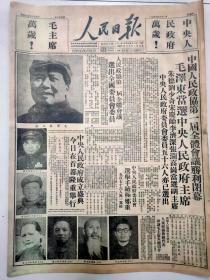 影印件人民日报开国大典1949年10月1日,2日,印刷清楚