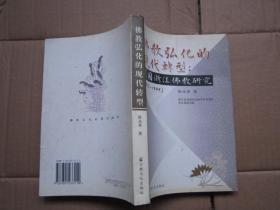 佛教弘化的现代转型:民国浙江佛教研究(1912-1949)正版现货