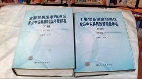 主要贸易国家和地区食品中农兽药残留限量标准(第2版)(上下册