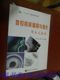 数控机床编程与操作项目化教程