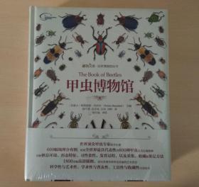 甲虫博物馆 博物文库 自然博物馆丛书(昆虫记 贝壳博物馆 蛙类博物馆)原装塑封