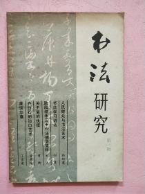 书法研究【1979年】第一辑 创刊号