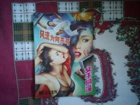 信江(文学双月刊)1989第2、3期合刊