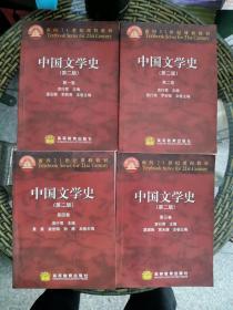 中国文学史 (第二版)第1234卷 全套4本