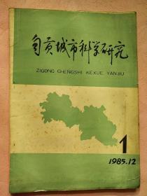 自贡城市科学研究【1985年第1期】  创刊号