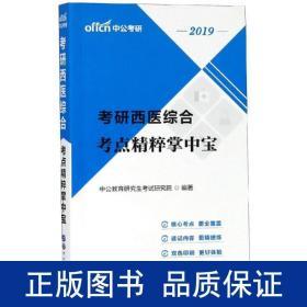 中公版・2019考研西�t�婢C合:考�c精粹掌中安静了��