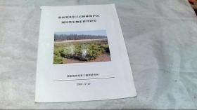泉州湾洛阳江红树林保护区潮间带生物多样研究