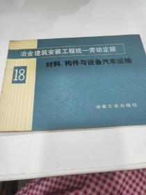 冶金建筑安装工程统一劳动定额第18册