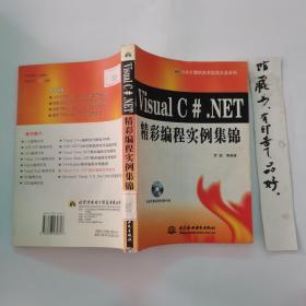 Visual C#.NET精彩编程实例集锦