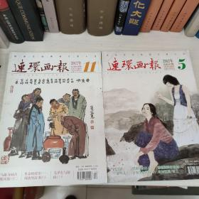 连环画报2012年第5,11共2本合售