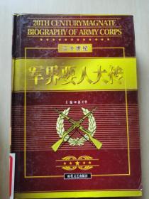 20世纪军界要人大传第8卷