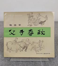 三毛之父 张乐平签名本《父子春秋》四川少年儿童出版社 1984年1版1印,张乐平儿童漫画
